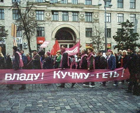 """Інститут """"Республіка"""" на акції """"Україна без Кучми"""