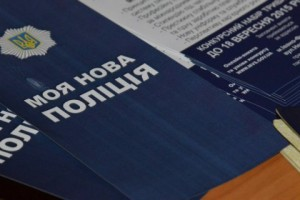 Артем Амельченко обирав нову поліцію Кривого Рогу