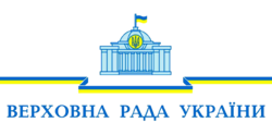 Logo_of_the_Verkhovna_Rada_of_Ukraine
