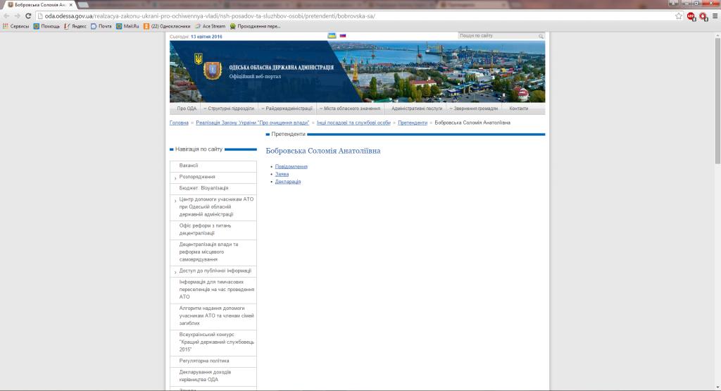 Бобровська1