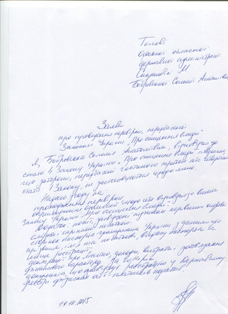z_bobrovska
