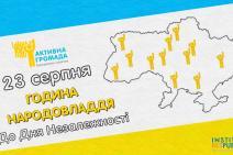 Афішка_Акція_Година_Незалежності