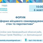forum_kropyvnytskyj