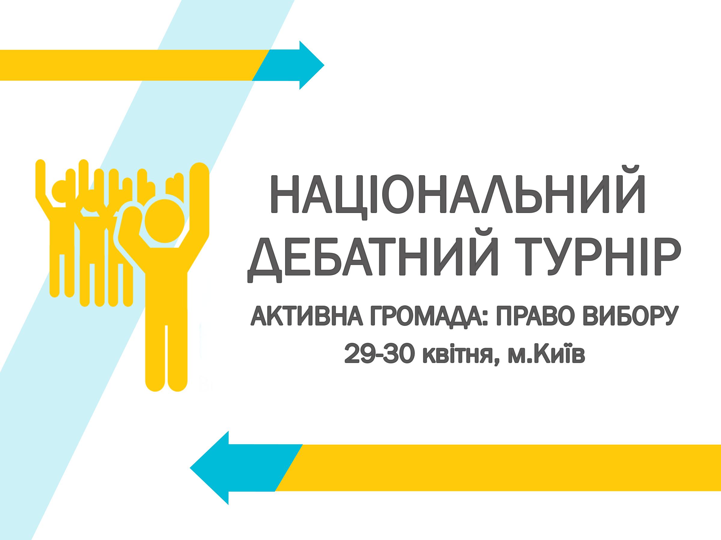 Активна Громада Національний дебатний турнір (2)