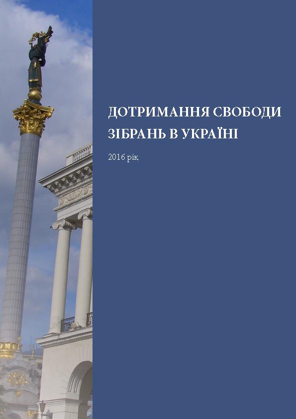 Дотримання свободи зібрань в Україні 2016