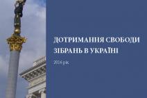 Дотримання свободи зібрань в Україні