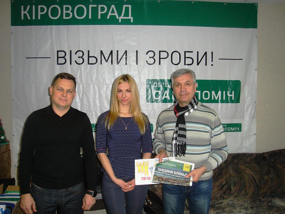 Активна Громада Кропивницький14