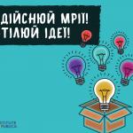Маєш ідеї- (6)