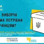 Активна Громада Ужгород форум