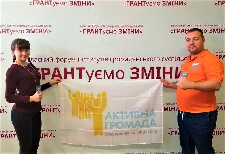 Активна Громада Горішні Плавні форум