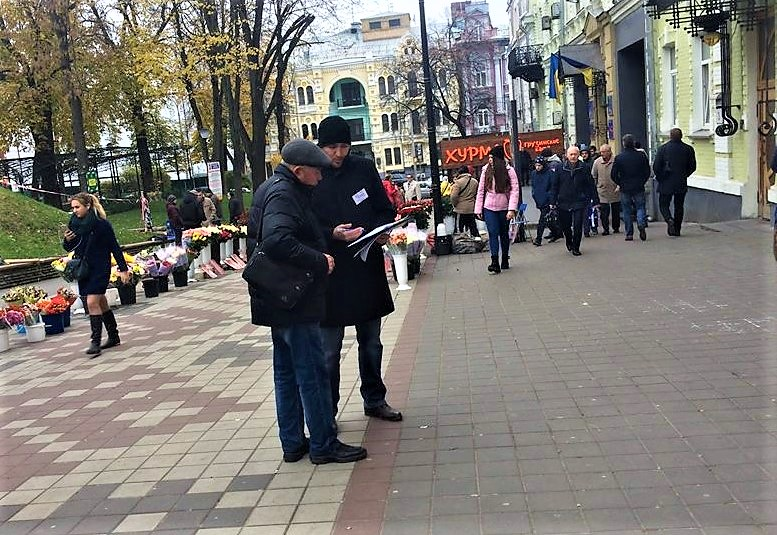 Активна Громада Київ09