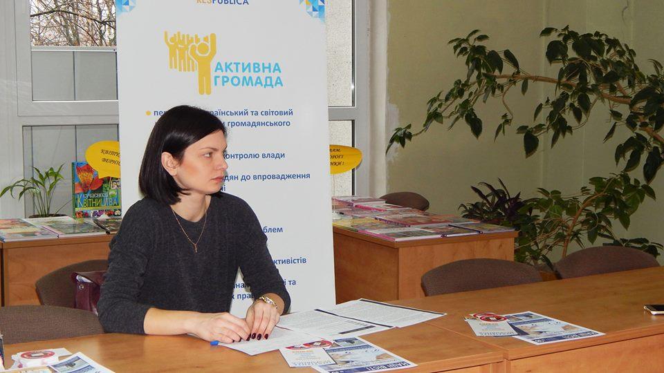 Активна Громада м. Луцька форум