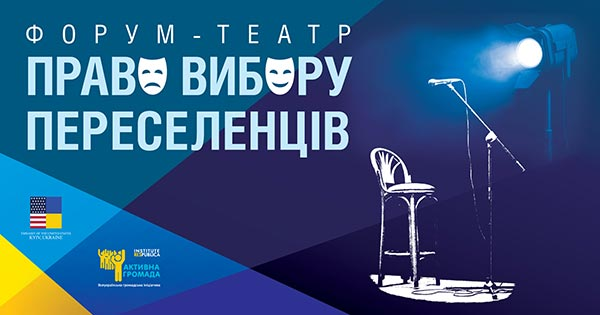 ФОРУМ-ТЕАТР_A4-02
