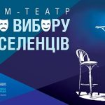 ФОРУМ-ТЕАТР_НА ФЕЙСБУК