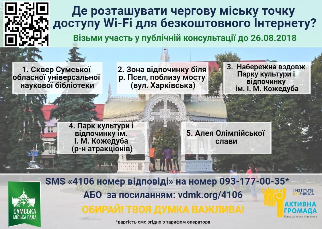 Sumy PK, сайт (1)