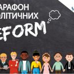 Марафон-з-політичних-реформ-810x486