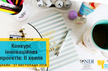 Конкурс інноваційних проектів (3)
