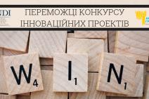 Копія _Конкурс інноваційних проектів_ (1)