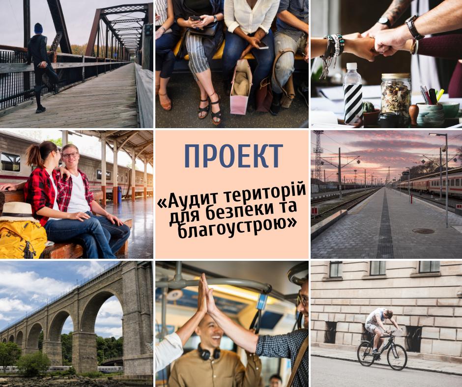 ПРОЕКТ Дніпро (1)