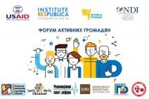 Форум активних громадян