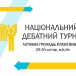 Активна Громада Національний дебатний турнір