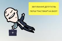 """ЗВІТИ ДЕПУТАТІВ- Інститут """"Республіка"""""""