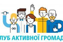 Лого Клубу Активної Громади