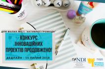 Копія _Конкурс інноваційних проектів_