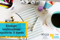 Конкурс інноваційних проектів (4)