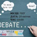 Дебати Черівнці АГ