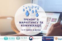 Тренінг з маркетингу та комунікації (1)