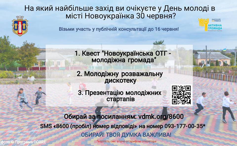 ПК Новокраїнська ОТГ