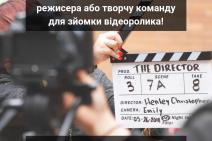 Пошук режисера
