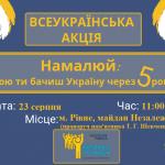 Афіша 23.08 Всеукраїнська акція Рівне