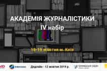 Академія виборчої журналістики, 3 набір, копія