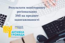 Результати моніторингу регіональних ЗМІ на предмет заангажованості (4)