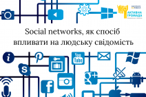 Social networks як спосіб впливати на людську свідомість (1)