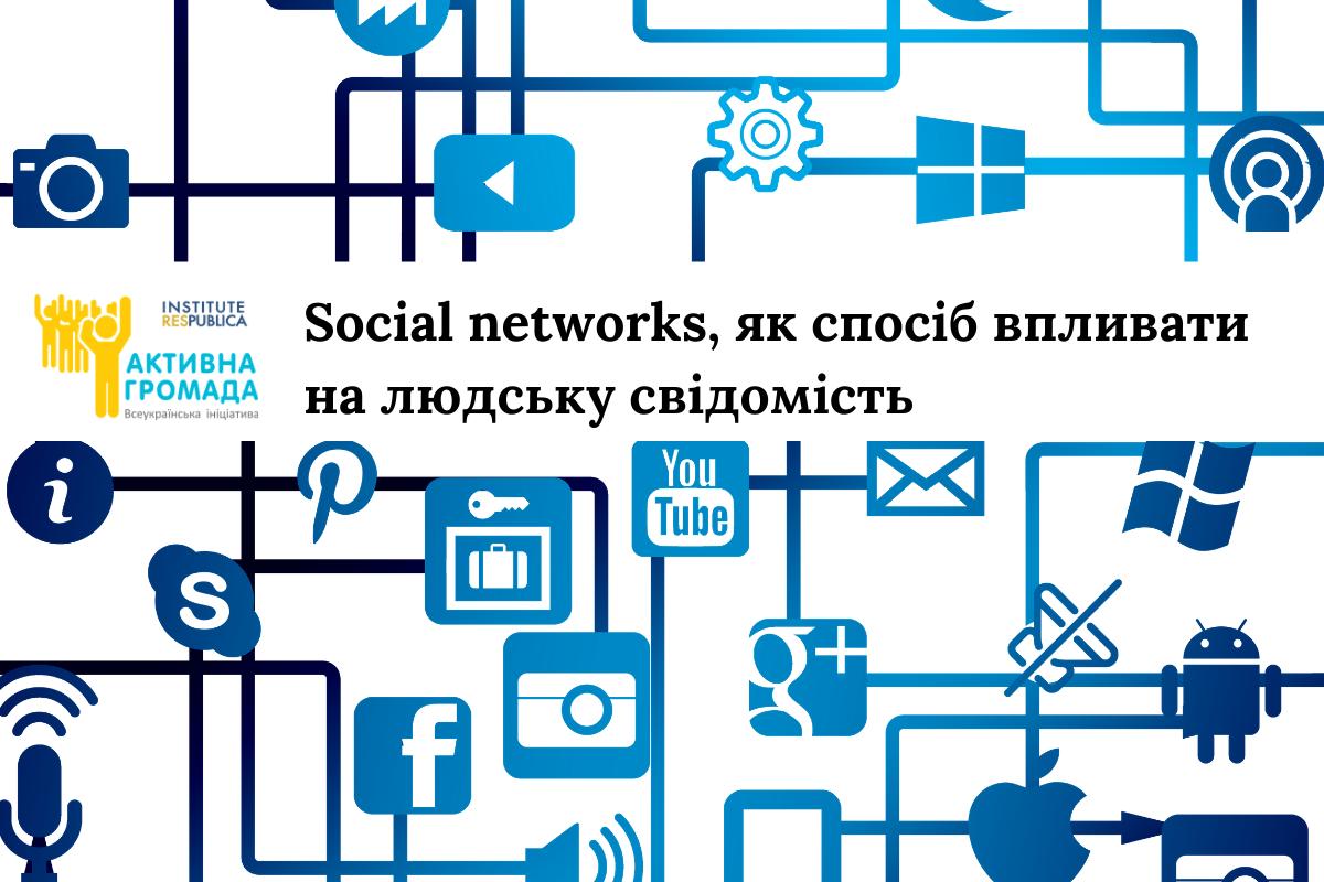 Social networks як спосіб впливати на людську свідомість