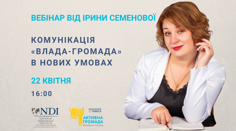 Ірина_Семенова_афіша_вебінар (3)