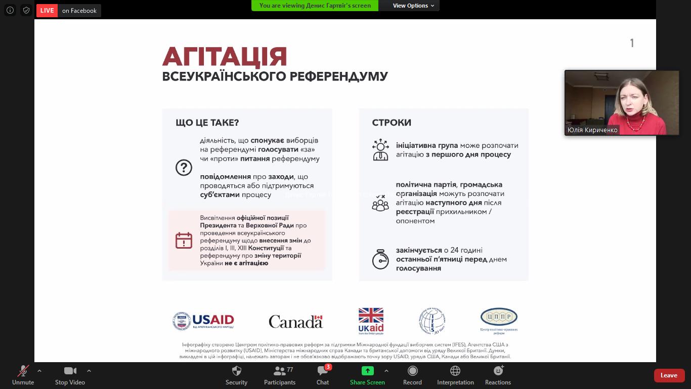 референдум.кириченко